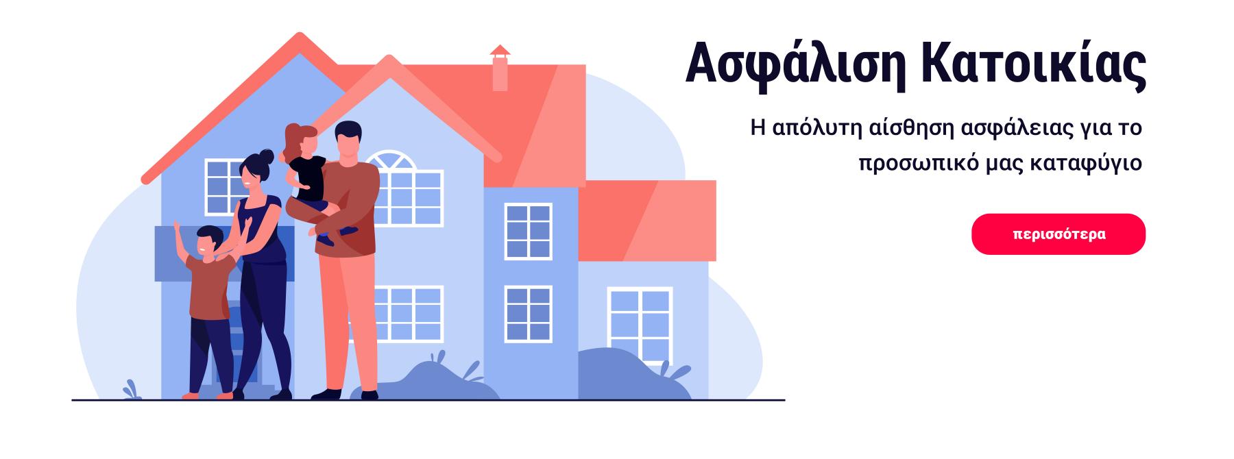 Ασφάλεια κατοικίας